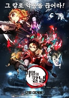Kimetsu no Yaiba: Mugen Ressha-Hen - South Korean Movie Poster (xs thumbnail)