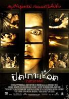 Turistas - Thai Movie Poster (xs thumbnail)