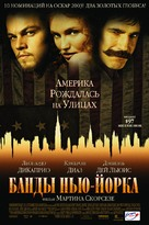 Gangs Of New York - Russian Movie Poster (xs thumbnail)