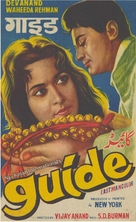 Guide - Indian Movie Poster (xs thumbnail)