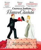 Love, Wedding, Marriage - Russian Teaser poster (xs thumbnail)
