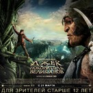Jack the Giant Slayer - Russian Movie Poster (xs thumbnail)