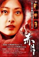 Akai tsuki - Taiwanese poster (xs thumbnail)