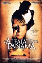 The Tailor of Panama - Brazilian Movie Poster (xs thumbnail)