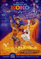 Coco - Bulgarian Movie Poster (xs thumbnail)