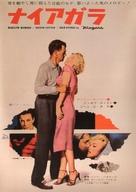 Niagara - Japanese Theatrical poster (xs thumbnail)