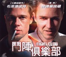 Fight Club - Chinese Movie Poster (xs thumbnail)