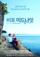 Before Midnight - South Korean Movie Poster (xs thumbnail)