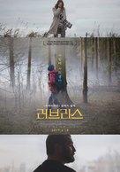 Nelyubov - South Korean Movie Poster (xs thumbnail)
