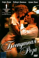 Rambling Rose - Russian DVD cover (xs thumbnail)