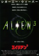 Alien 3 - Japanese Movie Poster (xs thumbnail)