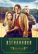 """Banished"" - Russian Movie Cover (xs thumbnail)"