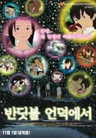 Hotarubi no mori e - South Korean Movie Poster (xs thumbnail)