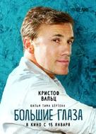 Big Eyes - Russian Movie Poster (xs thumbnail)