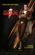 Shazam! - Russian Movie Poster (xs thumbnail)