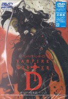 Vampire Hunter D - Hong Kong DVD cover (xs thumbnail)