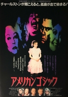 American Gothic - Japanese Movie Poster (xs thumbnail)