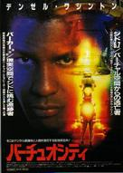Virtuosity - Japanese Movie Poster (xs thumbnail)