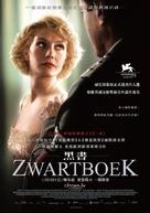 Zwartboek - Taiwanese Movie Poster (xs thumbnail)