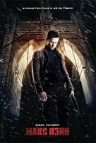 Max Payne - Russian poster (xs thumbnail)