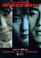Boksuneun naui geot - South Korean poster (xs thumbnail)