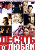 Dus Kahaniyaan - Russian DVD cover (xs thumbnail)