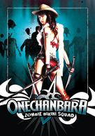 Oneechanbara: The Movie - DVD cover (xs thumbnail)