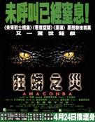 Anaconda - Hong Kong Movie Poster (xs thumbnail)