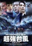 Super Typhoon - Japanese Movie Poster (xs thumbnail)