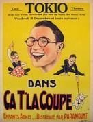 Girl Shy - Belgian Movie Poster (xs thumbnail)
