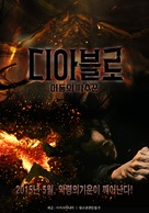 Hellmouth - South Korean Movie Poster (xs thumbnail)