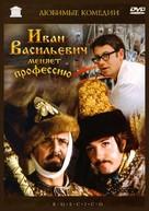 Ivan Vasilevich menyaet professiyu - Russian Movie Cover (xs thumbnail)
