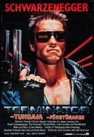 The Terminator - Finnish Movie Poster (xs thumbnail)