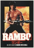 Rambo: First Blood Part II - Japanese poster (xs thumbnail)
