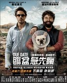 Due Date - Hong Kong Movie Poster (xs thumbnail)