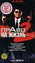 Ying hung boon sik II - Russian VHS cover (xs thumbnail)