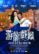 Yau lung hei fung - Chinese Movie Poster (xs thumbnail)