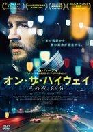 Locke - Japanese Movie Cover (xs thumbnail)