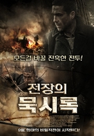 Oblawa - South Korean Movie Poster (xs thumbnail)