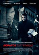 The Ghost Writer - Greek Movie Poster (xs thumbnail)