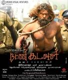 Naan Kadavul - Indian Movie Poster (xs thumbnail)