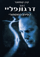 Dragonfly - Israeli DVD movie cover (xs thumbnail)