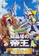 Pokémon 3: The Movie - Japanese Movie Poster (xs thumbnail)