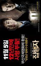 Jip-hang-ja - South Korean Movie Poster (xs thumbnail)