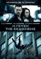 Dead Man Down - Greek Movie Poster (xs thumbnail)