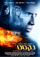 Next - Israeli Movie Poster (xs thumbnail)