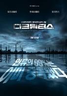 Dark Waters - South Korean Movie Poster (xs thumbnail)