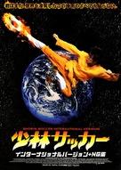 Shaolin Soccer - Japanese Movie Poster (xs thumbnail)