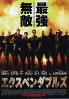 The Expendables - Japanese Movie Poster (xs thumbnail)