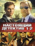 """True Detective"" - Russian Movie Poster (xs thumbnail)"